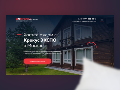 Hostels in Moscow