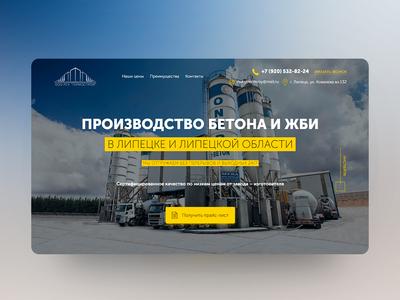 Concrete production in Lipetsk