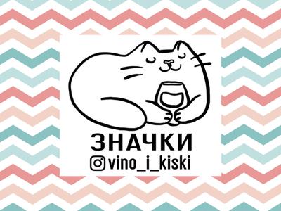 Vino i kiski logodesign vector branding icon logo