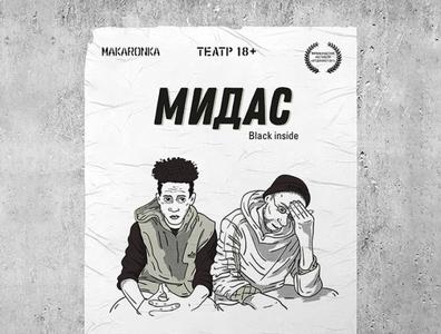 midas portrait characherdesign documentary shortfilm streetculture hiphop event film movie poster