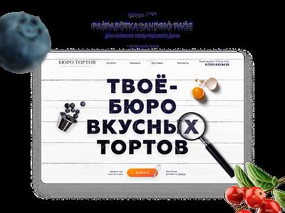 Landing page. Online shop cafe / pastry shop. UX UI vector minimal website web design web ux ui design illustration
