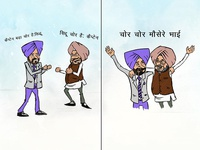 Funny Caricature Of Captain And Sidhu