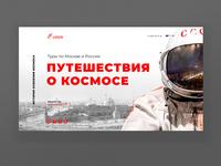 space web