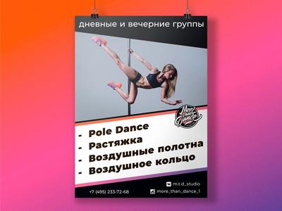 Poster for pole dance studio
