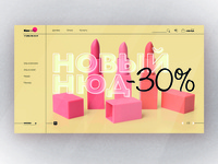 Cosmetic online shop. Main screen