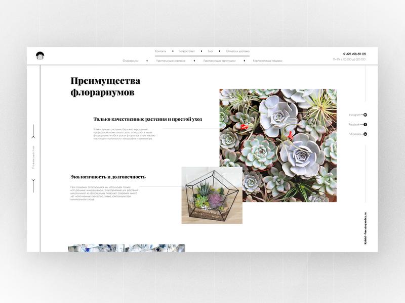 flowers online-shop, page design website concept inspiration website ui ux ui web online shop flowers concept