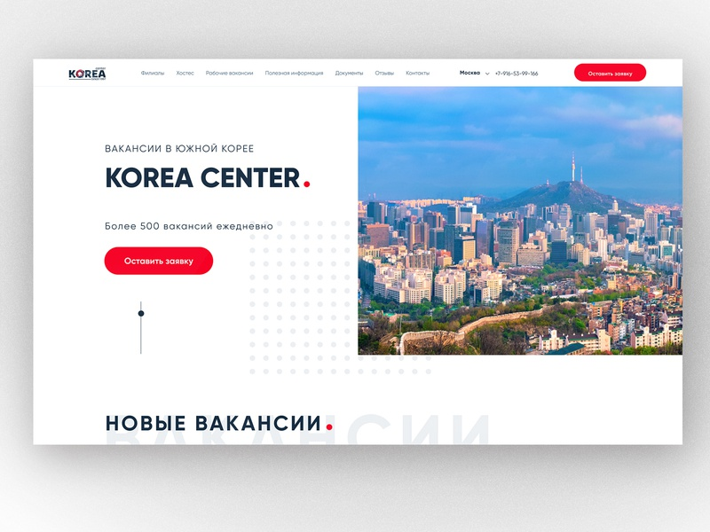 corea center website concept design web website ui corea concept mainpage