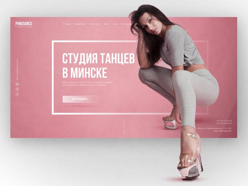 Main page fo dance website colorfull mainpage poledance dance pink website ui web concept design