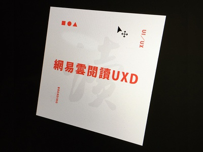 Yuedu uxd branding blog web netease team
