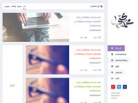 Freebie - Blog Template PSD [ arabic ]