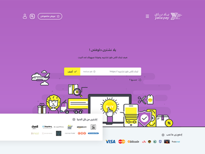 Yalla Pay Home Page shipping sale options form action page home pay yalla