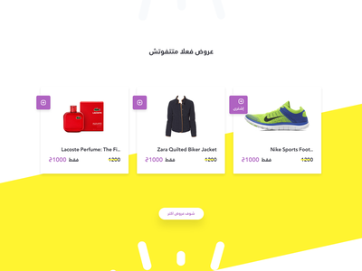 Yalla Pay - Product Show shipping sale options form action page home pay yalla