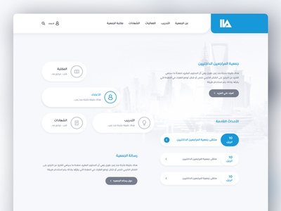 IIA website design