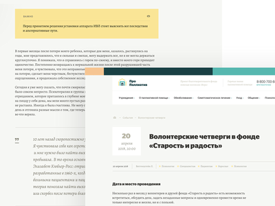 Article pages