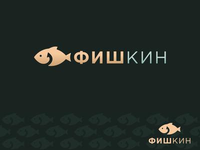 Fishkin