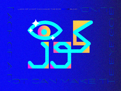 Importance of a Dot experimental typography experimental type practice lack of a dot arabic digital poster experimental poster