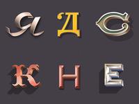 Vintage cyrillic letters