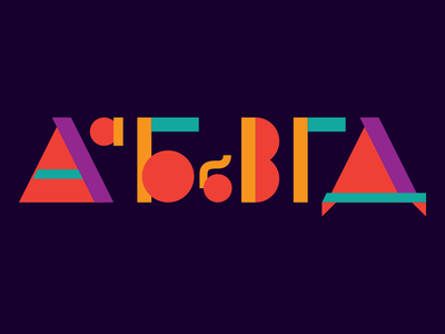 Cyrillic letters