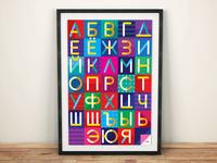 Cyrillic alphabet for children