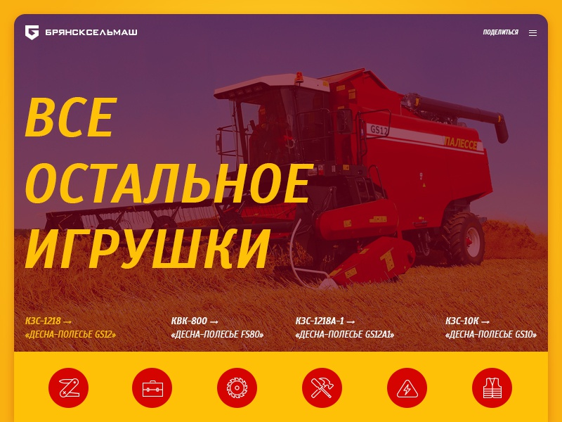 «Bryanskselmash». Index Page yellow shop brand website harvester portfolio red concept design product