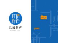 logo/且说新声 design logo