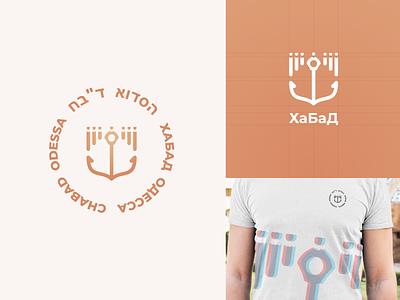 HaBaD branding organization odessa ukraine jew branding design brand identity brand design brand logodesign logo design logotype logo branding matid design