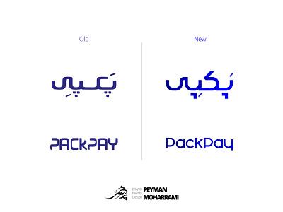 PackPay reDesign LogoType لوگوتایپ دیزاین لوگو graphic adobe design pay logotype type branding logo