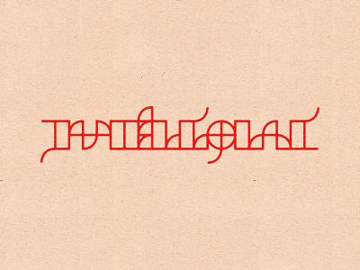 Mellow Typo hardtoread grunge mellow typography design explore letters experiment typography typo