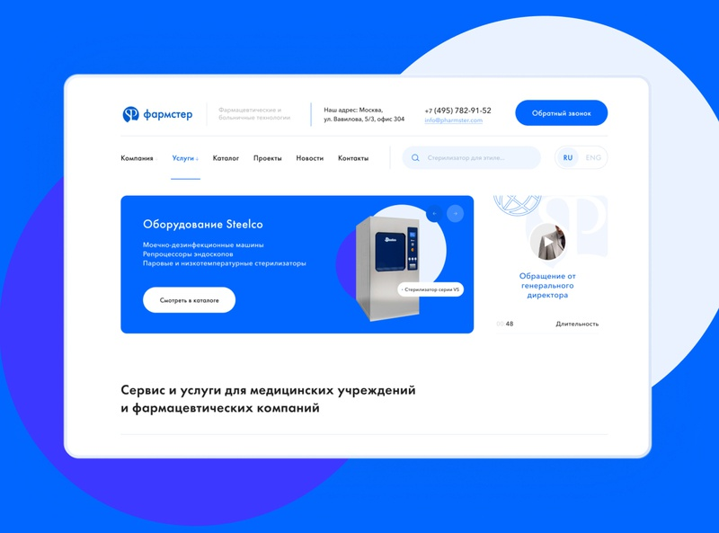 Pharmster Demo UI typography landing page ux web design webdesign russia ui figma