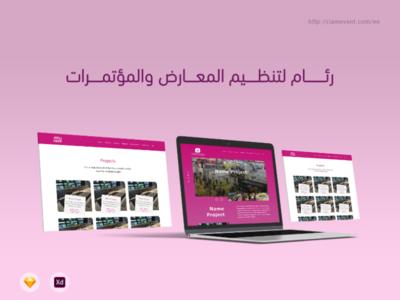 رئام لتنظيم المعارض والمؤتمرات website design ux ui uidesign