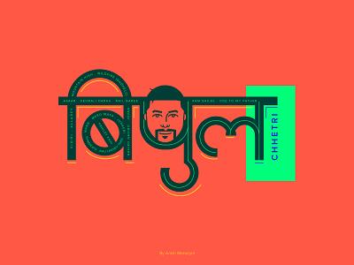 Bipul Chhetri bipul nepal nepali music fan art