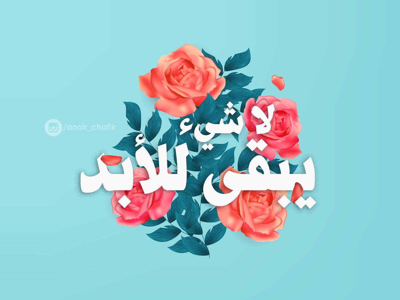 nothing stay forever dubai rose flower designer artwork quotes art morocco marrakech arab arabic typography design illustration art book creation creative design art love life