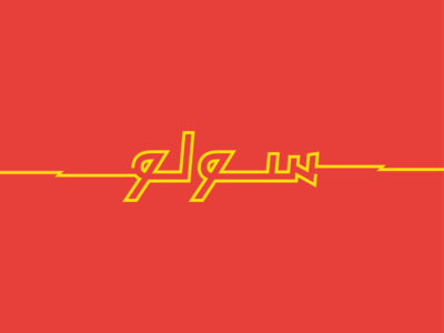 Solo Elettrica - Arabic Type