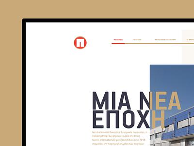 Papastratos website. Hero section user experience design user interface design website design brand international greece minimal website simplicity web design ux design