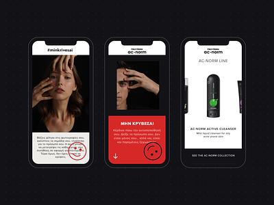 "Frezyderm ""Don't be hidden"" Act now!. Portraits to Portrait greek website health mobile design greece user experience design minimal website design web design ux design user interface design"