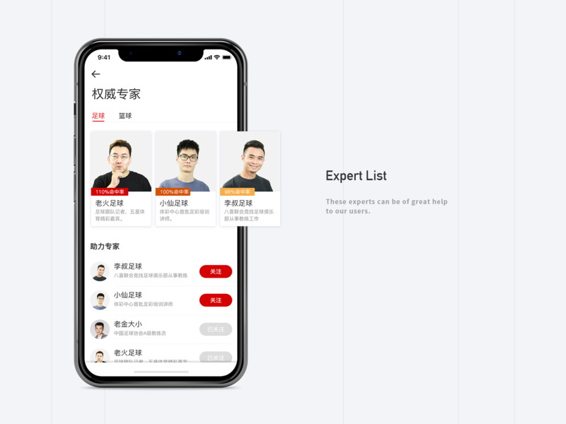 Xianguo Sports - Expert Page sports ux icon app design ui
