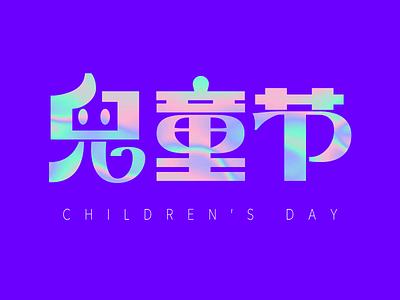 儿童节字体设计 字体 字体设计