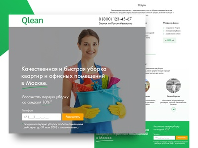 landing page for cleaning company + responsive