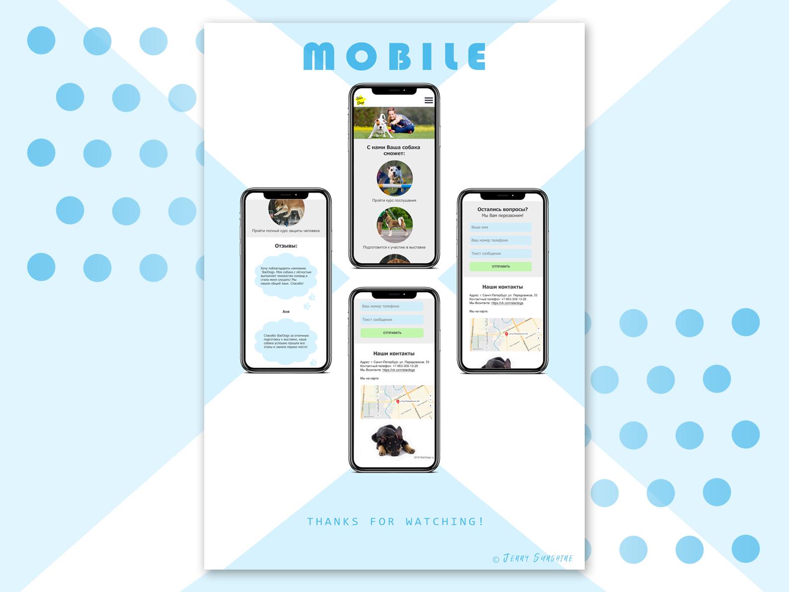 Landing page - StarDogs (Mobile) presentation design presentation photoshop web-designer web-design mobile landing page