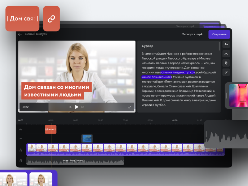 Dictor Smotri Mail.ru news editor video interface ux ui