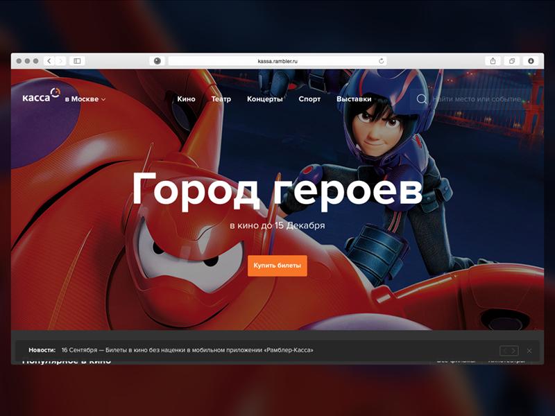 Kassa News tickets movies cinema web design ui promo