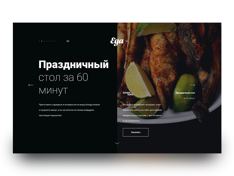 Eda NY'16 Special Project recipe web ui black 2016 ny landing food