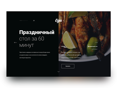Eda NY'16 Special Project recipe web ui black 2016 ny landing food