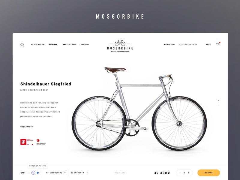 Mosgorbike.ru blue yellow white website minimal clean store bike