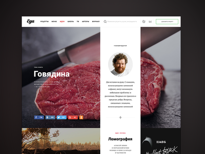 Afisha Eda redesign'15 ui web redesign website recipe food
