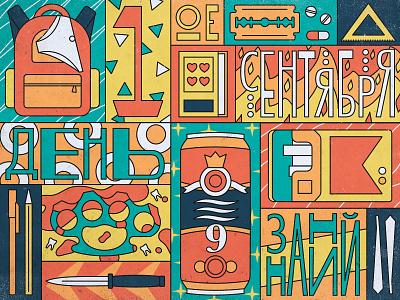 September, the 1st typography distance learning student study learning 2d autumn september photoshop flat art illustrator inspiration digitalart design illustration