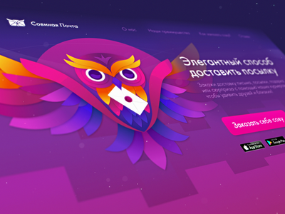 Owl Delivery gradient owl website prototype webdesign branding 2d flat art illustrator motiongraphics inspiration digitalart design illustration