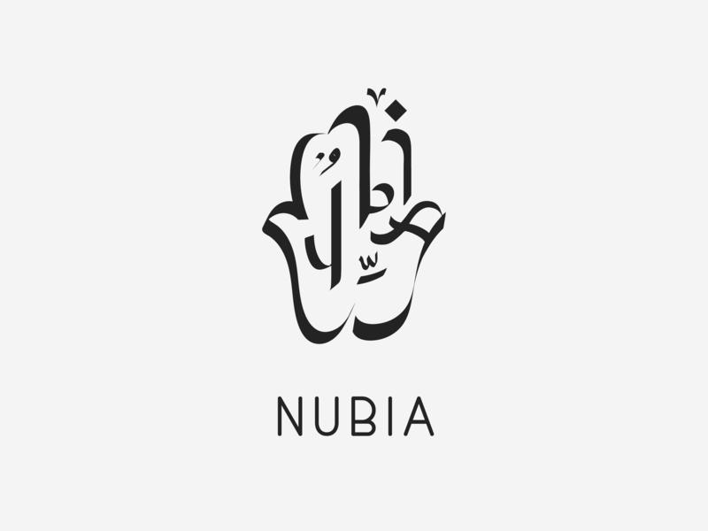 Arabesque Logo arab branding arab cafe arabic font arabesque
