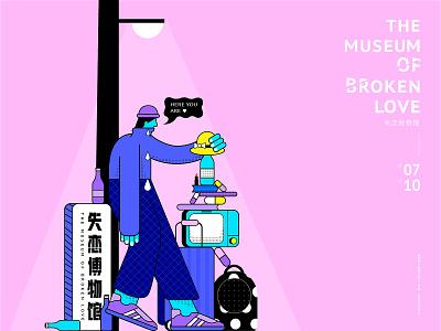 The museum of broken love design illustrator colorful figure