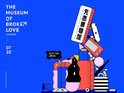 The museum of broken love